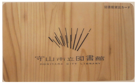 守山市立図書館貸出カード