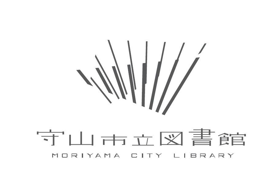 市立 図書館 守山